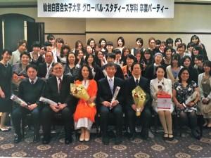 卒業パ-ティ(2016)